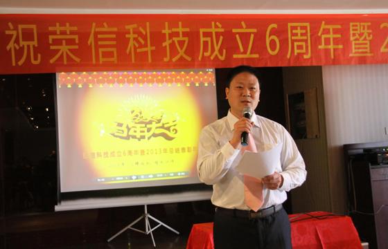 荣信科技隆重举办成立六周年暨2013年总结表彰年会
