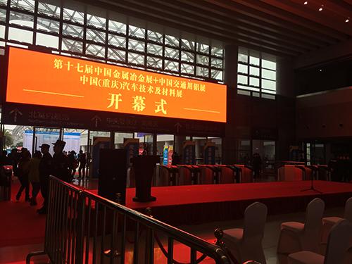 2017年3月22--24日我们相约第十七届中国金属冶金展